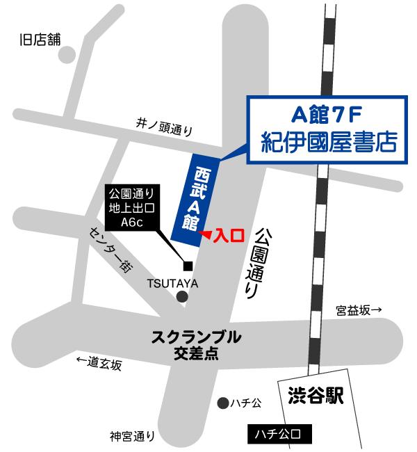 西武渋谷店案内図