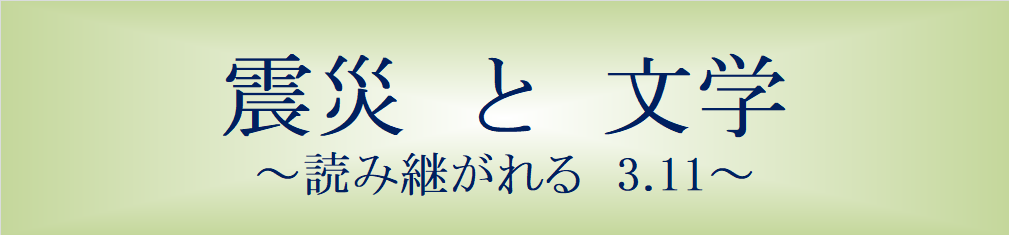 紀伊國屋書店:【フェア】震災と文学 開催中
