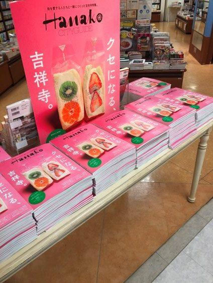 紀伊國屋書店:今年も好評発売中!Hanako CITYGUIDE クセになる、吉祥寺。大展開中です!