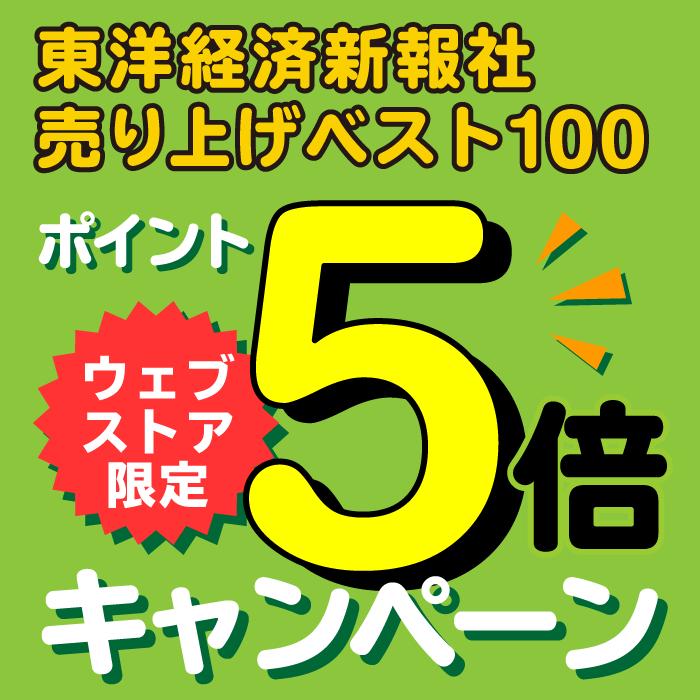 紀伊國屋書店:東洋経済新報社 売り上げベスト100 ポイント5倍キャンペーン