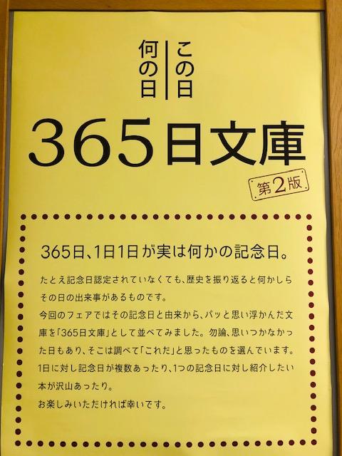 紀伊國屋書店:365日文庫@横浜店