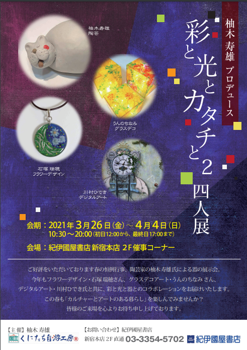 紀伊國屋書店:【展示販売】 柚木寿雄プロデュース 彩と光とカタチと 2 開催いたします