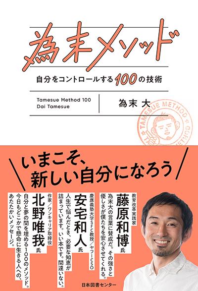 紀伊國屋書店:『為末メソッド 自分をコントロールする100の技術』ポイント2倍キャンペーン