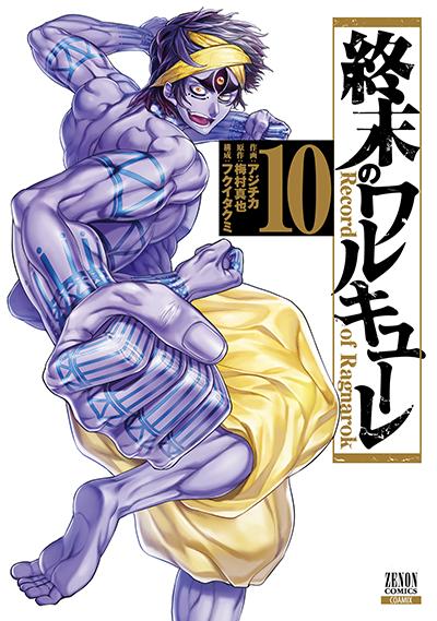 紀伊國屋書店:3月18日(木)発売予定『終末のワルキューレ』10巻をお買い上げの方に、アジチカ先生によるペーパーを差し上げます!