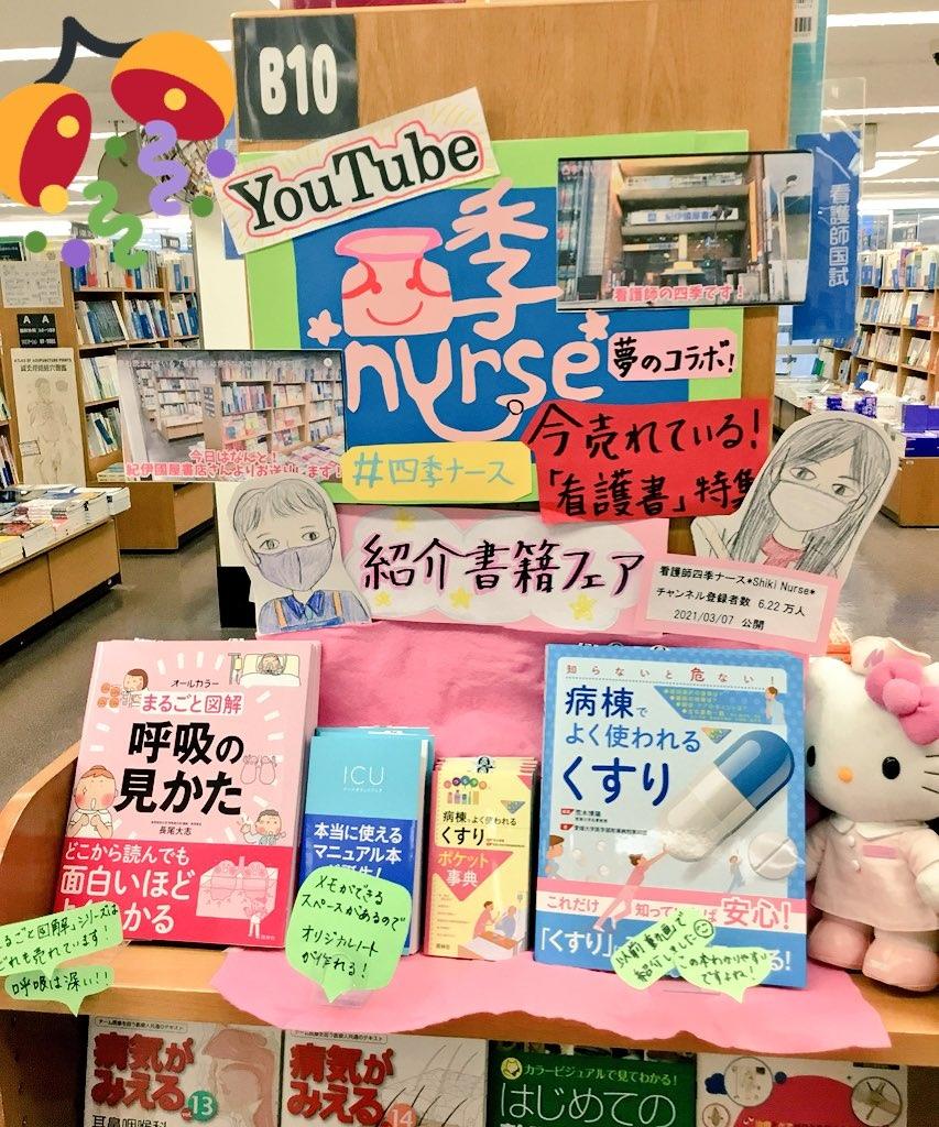紀伊國屋書店:看護師YouTuber 四季ナースさん コラボフェア 今売れている!看護書特集