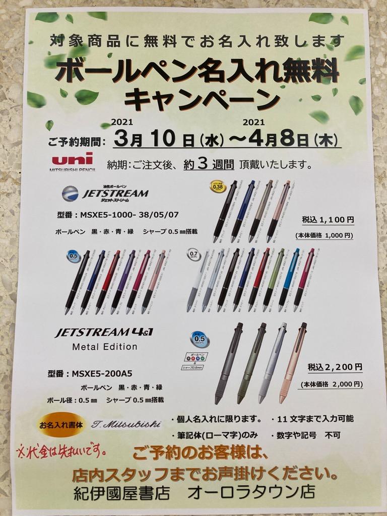 紀伊國屋書店:ボールペン名入れ無料キャンペーン