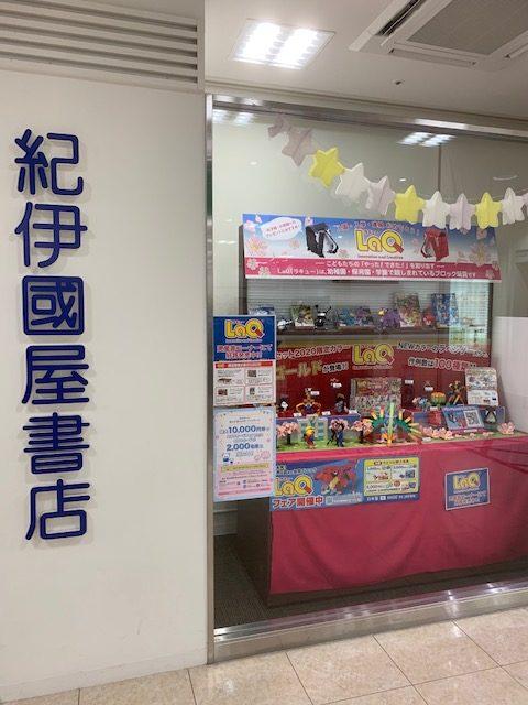 紀伊國屋書店:知育玩具LaQ ウインドウ展示中!