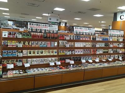 紀伊國屋書店:「歴史小説はこんなに面白い!」文庫フェア