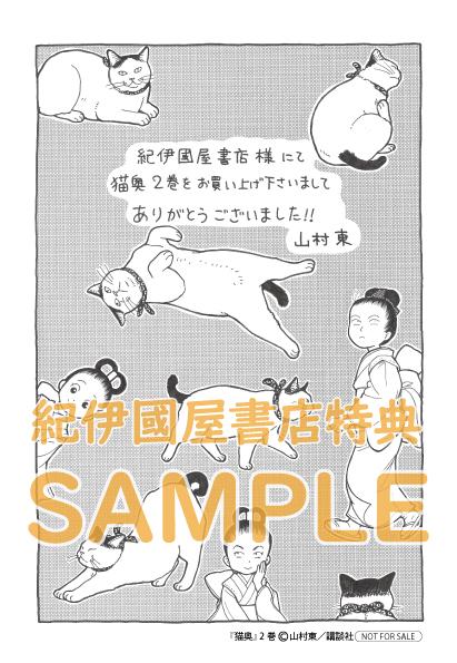 紀伊國屋書店:3月23日(火)発売予定『猫奥』2巻をお買い上げの方に、山村東先生による紀伊國屋書店限定ペーパーを差し上げます!