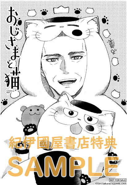 紀伊國屋書店:3月22日(月)発売予定『おじさまと猫』7巻(通常版/特装版)をお買い上げの方に、桜井海先生によるペーパーを差し上げます!