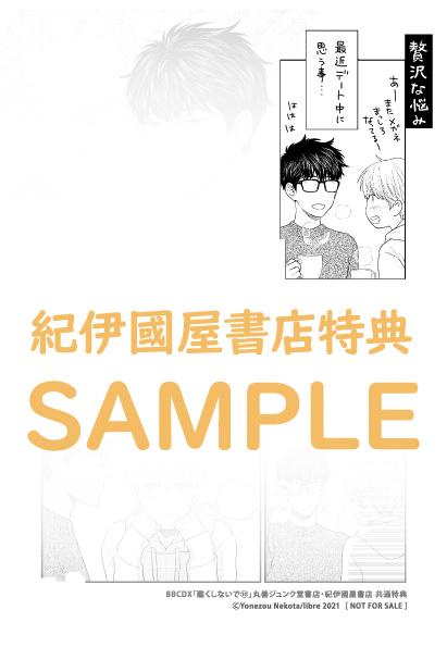 紀伊國屋書店:4月9日(金)発売予定『酷くしないで』10巻をお買い上げの方に、ねこ田米蔵先生によるペーパーを差し上げます!