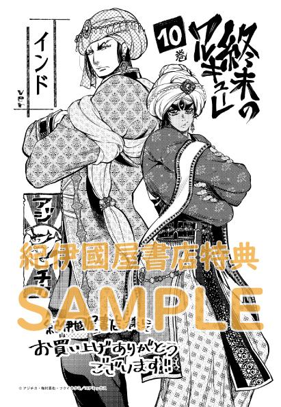 『終末のワルキューレ』10巻 購入特典