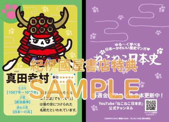 『ねこねこ日本史』10巻 購入特典