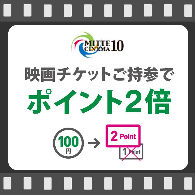 紀伊國屋書店:【鹿児島店】映画チケットご持参の方限定!ポイント2倍キャンペーン