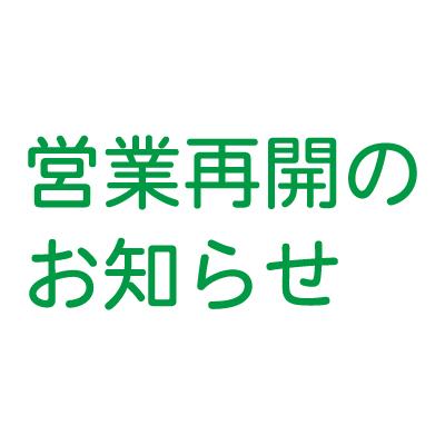 紀伊國屋書店:【小田急町田店】 営業再開のお知らせ
