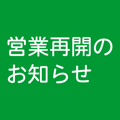 紀伊國屋書店:営業再開のお知らせ(2021/5/12)