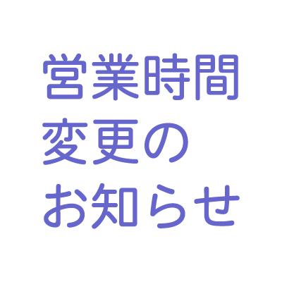 紀伊國屋書店:営業時間変更のお知らせ(2021/4/25~)