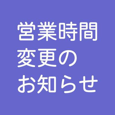 紀伊國屋書店:本町店 営業時間変更のお知らせ(4/26~)
