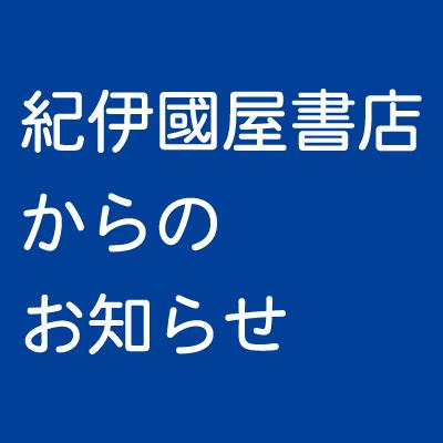 紀伊國屋書店:【久留米店】DVD値引きサービス終了のご案内