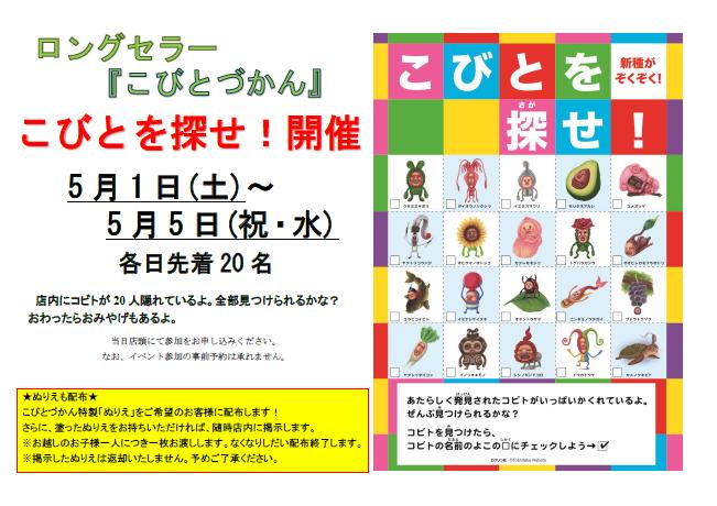 紀伊國屋書店:『こびとづかん』 こびとをさがせ!開催