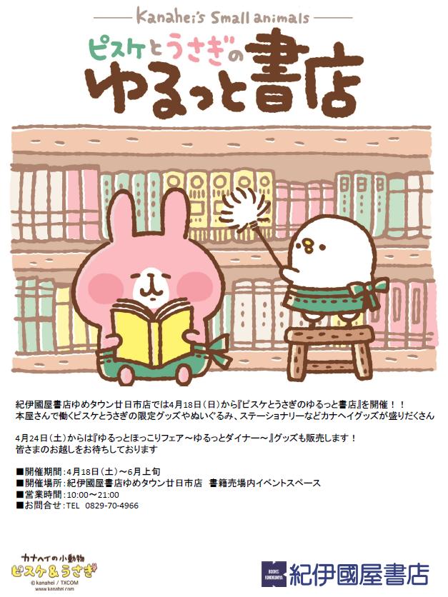 紀伊國屋書店:「ピスケとうさぎのゆるっと書店」開催!