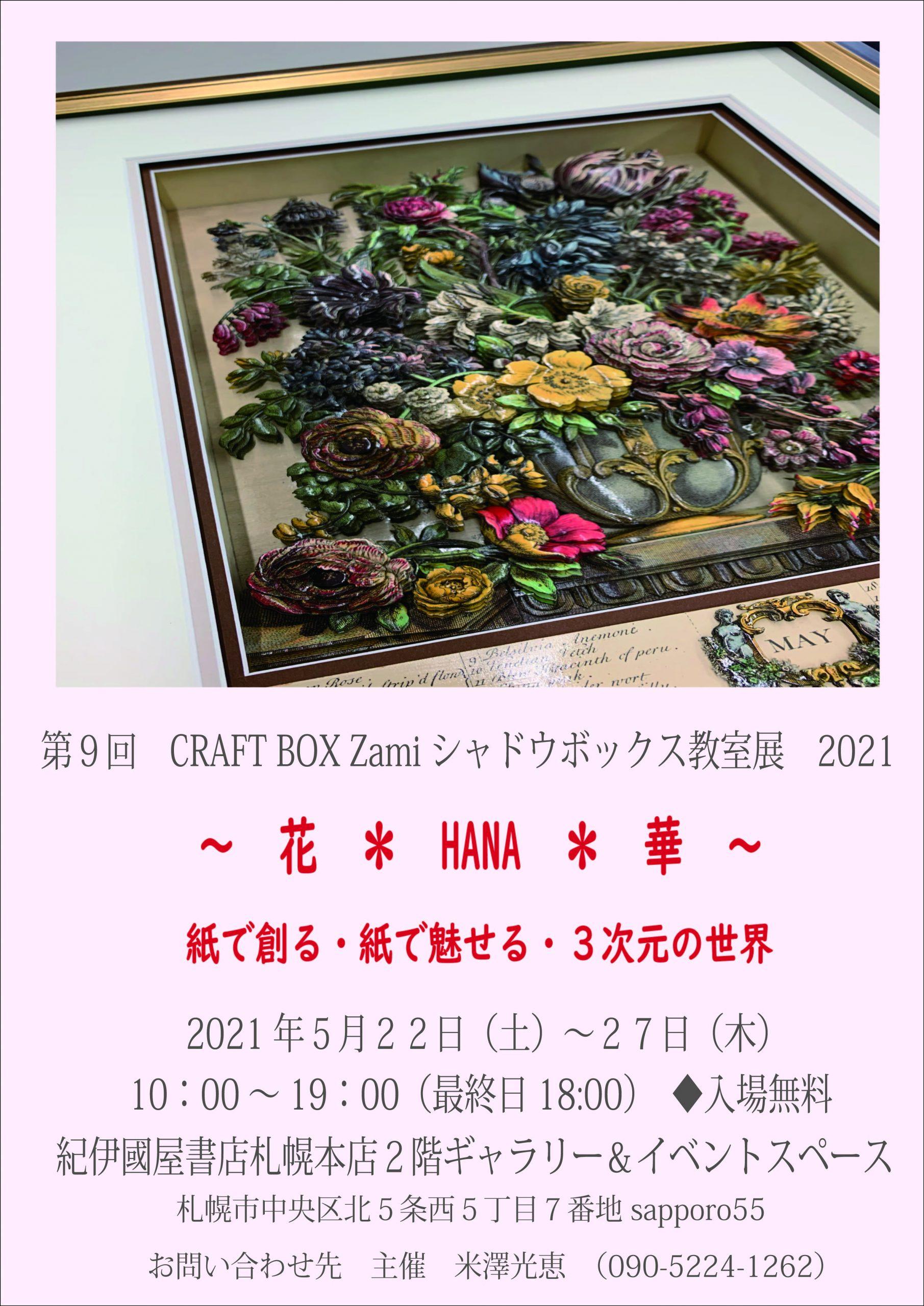 紀伊國屋書店:【イベント延期のお知らせ】CRAFT BOX Zami シャドウボックス教室展2021