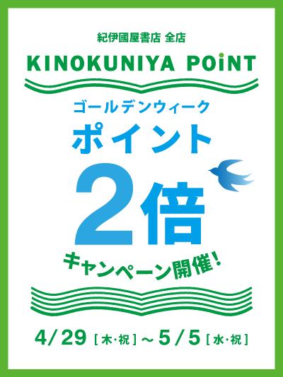 紀伊國屋書店:ゴールデンウィーク全店ポイント2倍キャンペーン