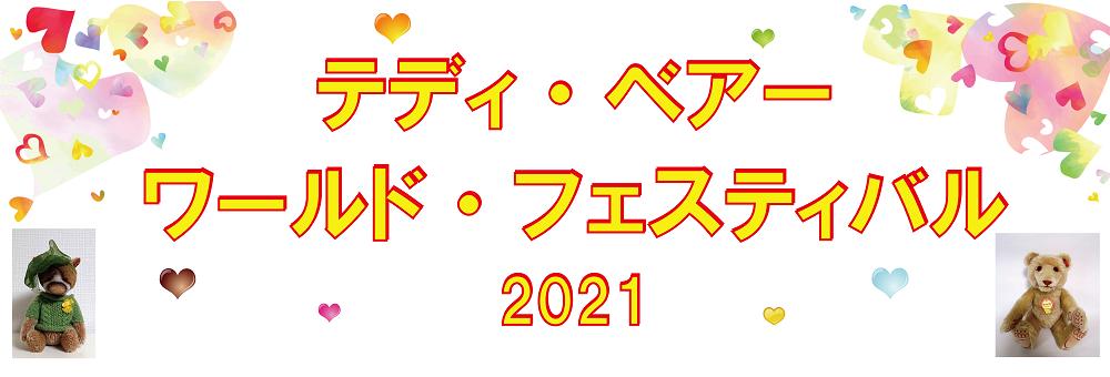 紀伊國屋書店:【展示販売】恒例! テディー・ベアー・ワールド・フェスティバルのお知らせ