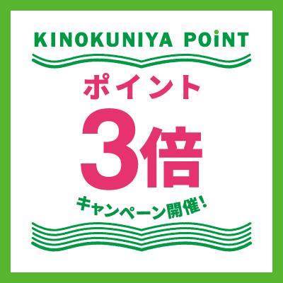 紀伊國屋書店:全店ポイント3倍キャンペーン