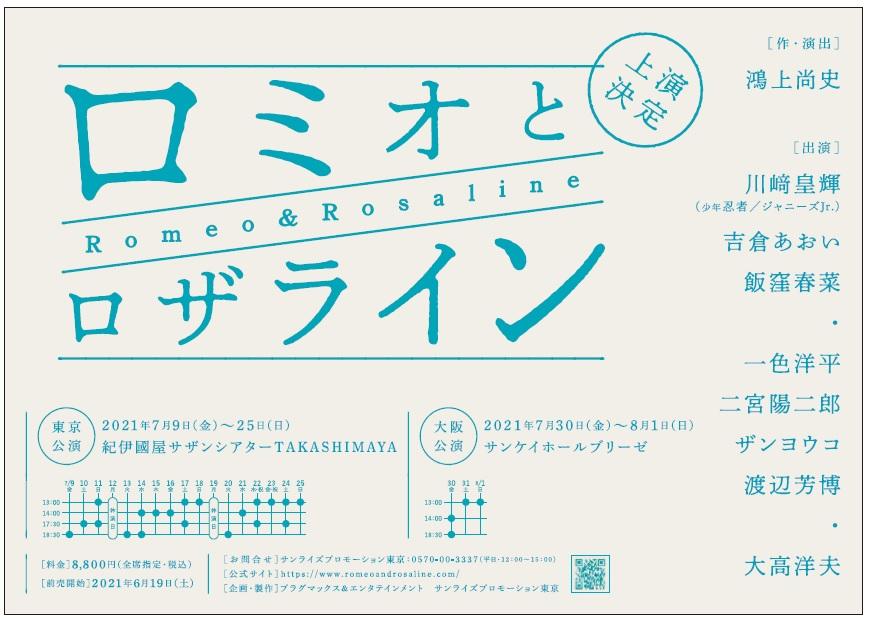 紀伊國屋書店:【紀伊國屋サザンシアター TAKASHIMAYA 】「ロミオとロザライン」
