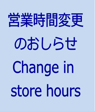 紀伊國屋書店:Books Kinokuniya Tokyo 営業時間変更のおしらせ (5/12~継続中)