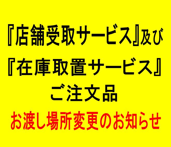 紀伊國屋書店:『店舗受取サービス』及び『在庫取置サービス』ご注文品お渡し場所変更のお知らせ