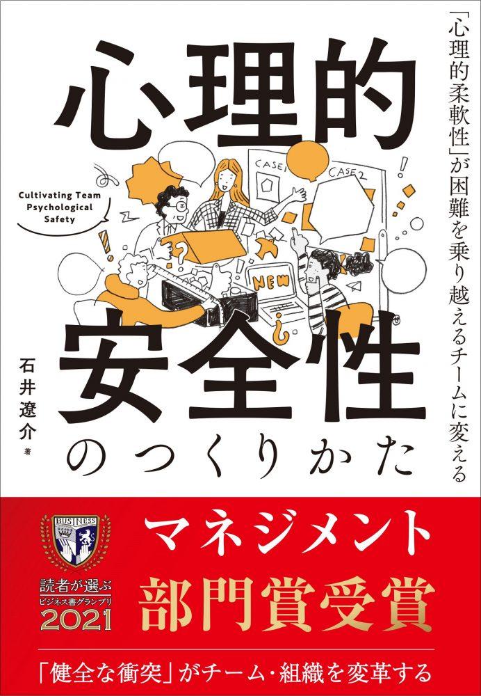 紀伊國屋書店:【Zoom配信】『心理的安全性のつくりかた』 石井遼介先生のオンラインイベント 心理的安全なチームづくり 〜メンバーひとりひとりを輝かせる心理的柔軟なリーダーシップ