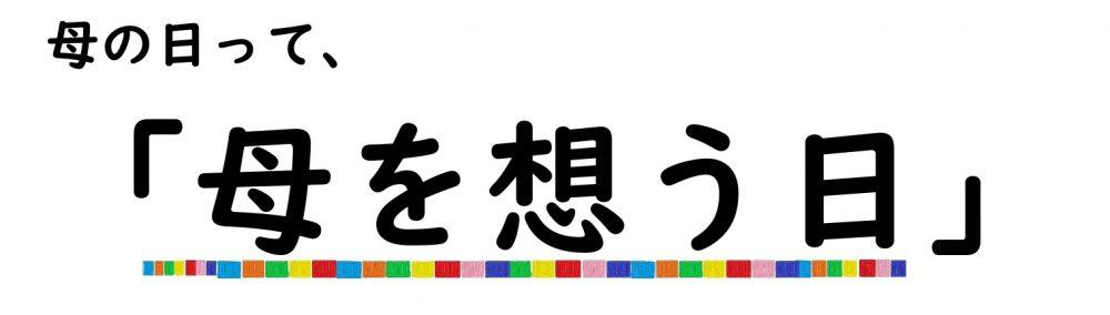 紀伊國屋書店:【ポップアップショップ】母の日って、「母を想う日」 Hanahiro×紀伊國屋書店~ 開催いたします。