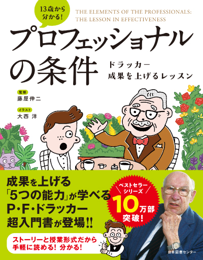 紀伊國屋書店:『13歳から分かる!プロフェッショナルの条件』ポイント2倍キャンペーン