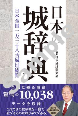 紀伊國屋書店:【ご予約受付中】2021年6月新刊『日本の城辞典』(新星出版社)