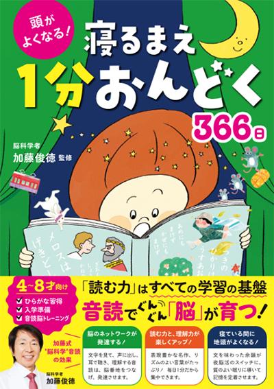紀伊國屋書店:『頭がよくなる!寝るまえ1分おんどく366日』ポイント2倍キャンペーン