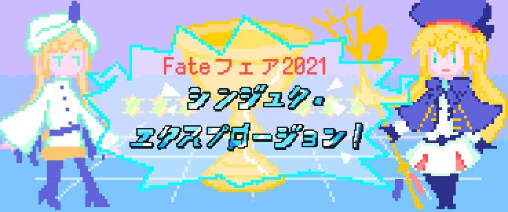 Fateフェア2021