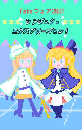 紀伊國屋書店:【新宿本店と同時開催】Fateフェア2021 ーシンジュク・エクスプロージョン!ー