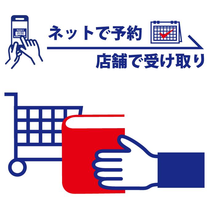 紀伊國屋書店:店舗受取サービスのご案内
