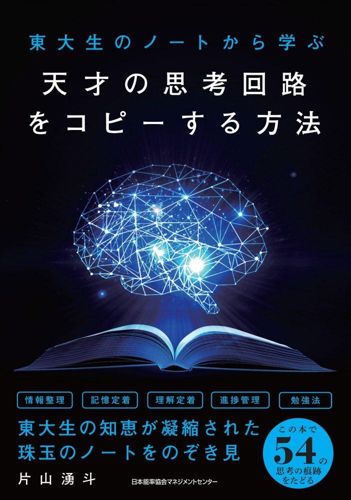 紀伊國屋書店:【Zoom配信】東大生のノートから学ぶ 天才の思考回路をコピーする方法~「そこまでやるか!?」結果を出すために考え抜かれた驚きの【情報整理・記憶定着・理解定着・進捗管理・勉強法】