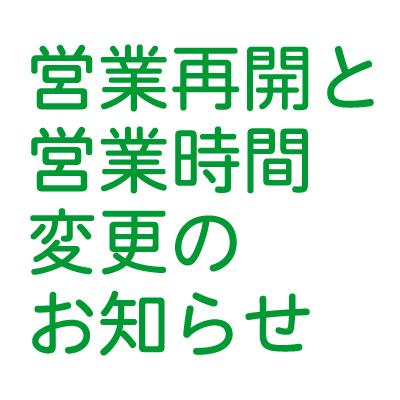 紀伊國屋書店:営業再開と営業時間変更のお知らせ(2021/5/12~5/31)