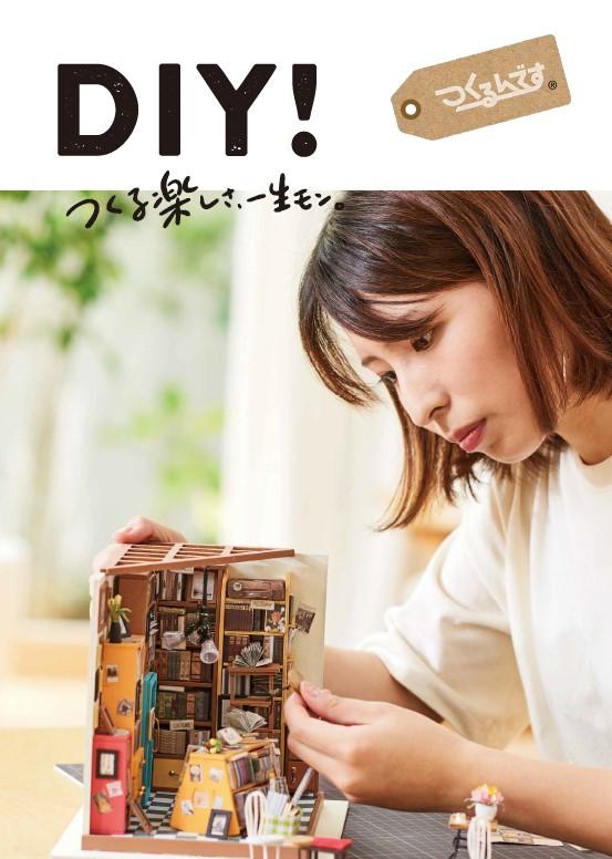 紀伊國屋書店:DIY!つくるんです。フェア