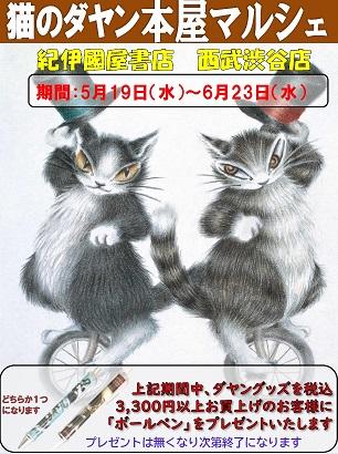 紀伊國屋書店:猫のダヤンフェア