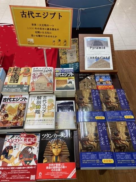 紀伊國屋書店:古代エジプトブックフェア