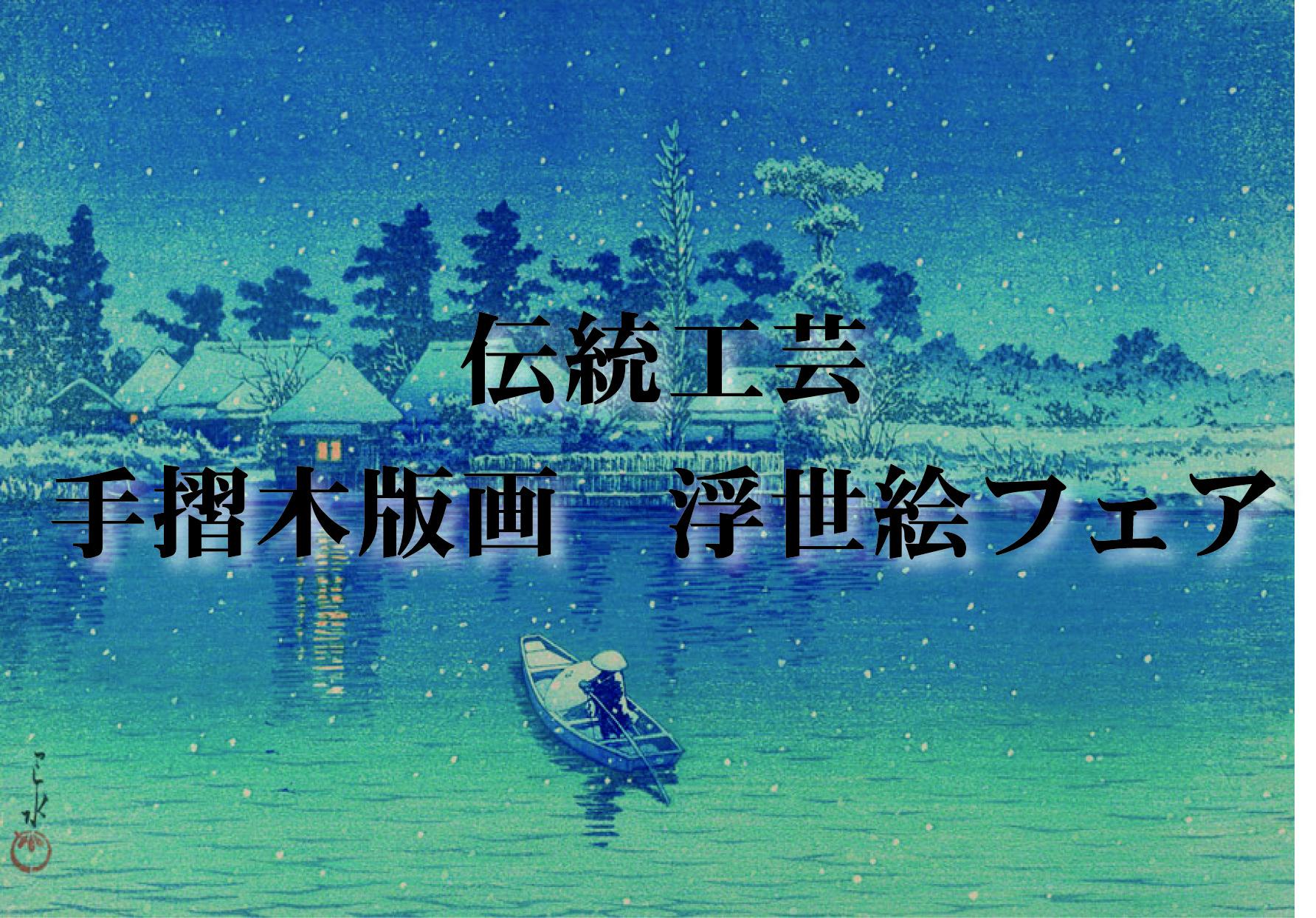紀伊國屋書店:伝統工芸「手摺木版画 浮世絵フェア」