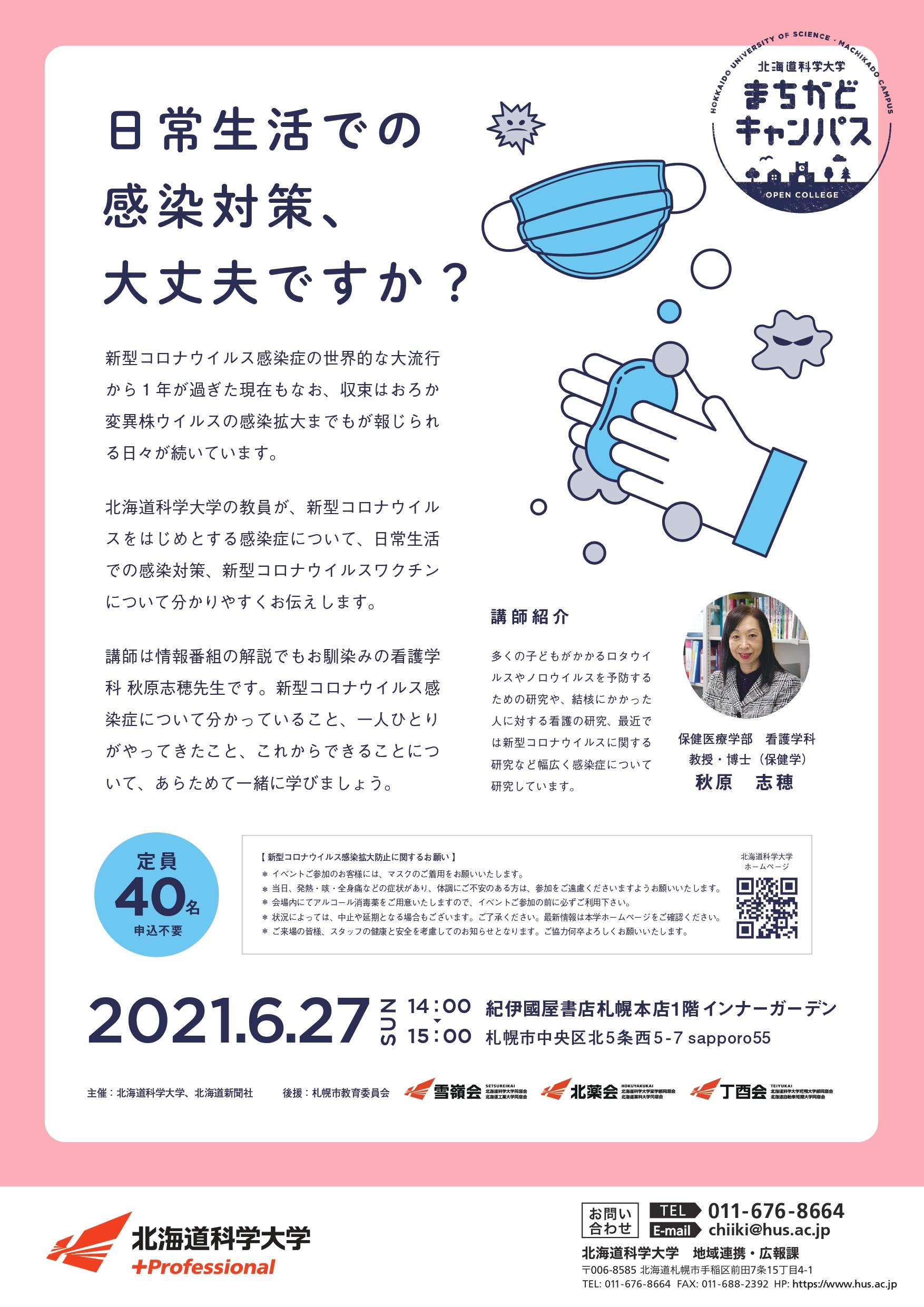 紀伊國屋書店:北海道科学大学まちかどキャンパス 「日常生活での感染対策、大丈夫ですか?」