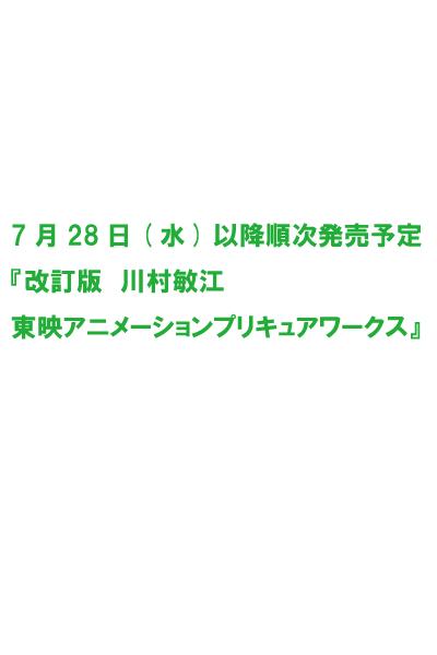 紀伊國屋書店:『改訂版 川村敏江 東映アニメーションプリキュアワークス』をお買い上げの方に、イラストカードを差し上げます。
