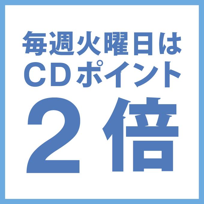 紀伊國屋書店:毎週火曜日 CD ポイント2倍