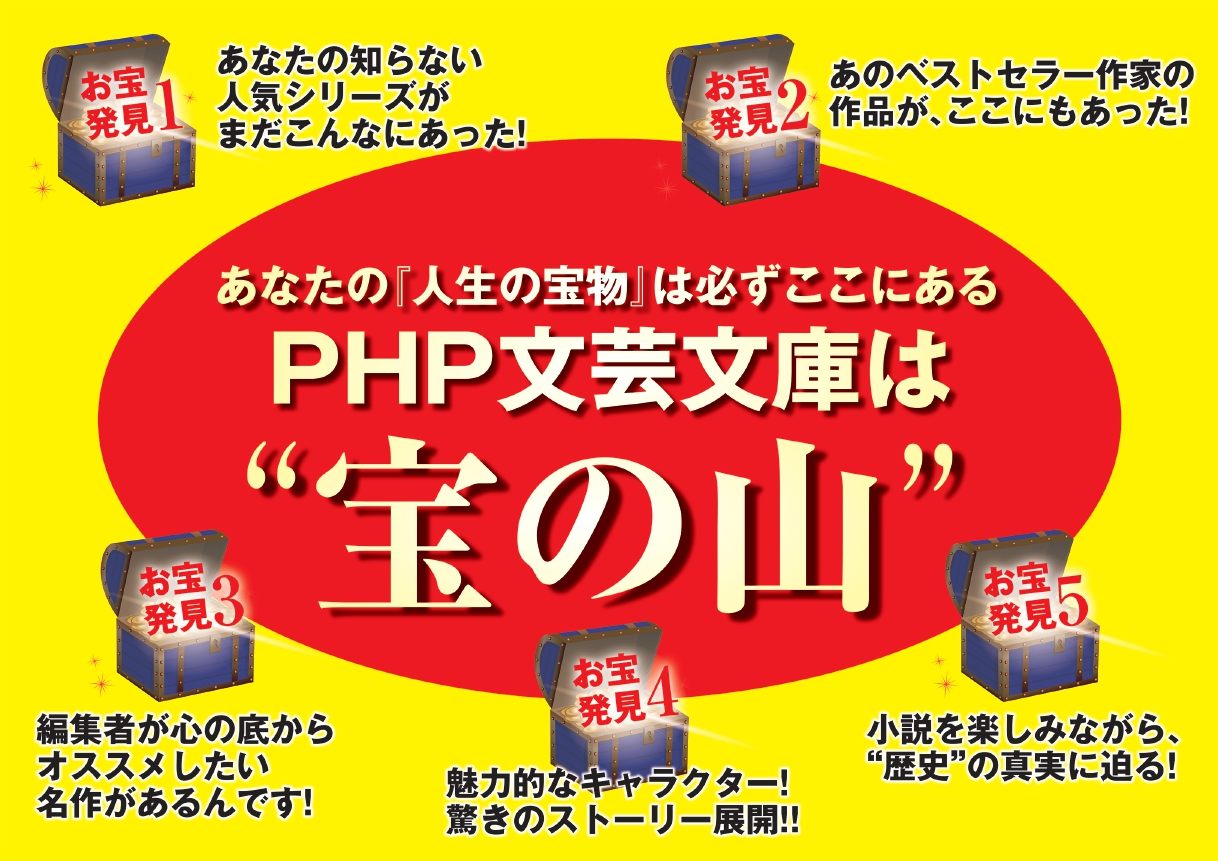 紀伊國屋書店:★PHP文芸文庫全点フェア★